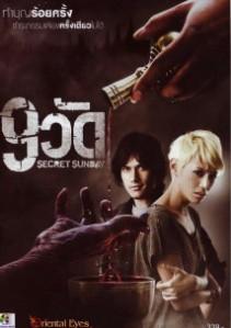 9 secret sunday